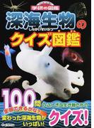 深海生物のクイズ図鑑 (ニューワイド学研の図鑑)