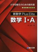 新数学Plus Elite数学Ⅰ・A 大学受験生のための教科書 (駿台受験シリーズ)