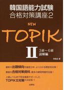 韓国語能力試験合格対策講座 2 NEW TOPIK 2 3級〜6級読解編