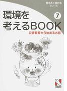 環境を考えるBOOK 7 災害教育から始まるお話 (考える×続けるシリーズ)