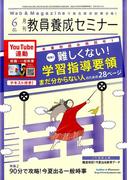 教員養成セミナー 2016年 06月号 [雑誌]