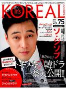It's KOREAL (イッツコリアル) 2016年 06月号 [雑誌]