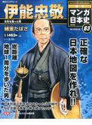 週刊マンガ日本史 改訂版 2016年 5/22号 [雑誌]