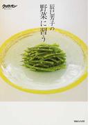 辰巳芳子の野菜に習う (クロワッサンBooks)