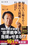 知らないと恥をかく世界の大問題 7 Gゼロ時代の新しい帝国主義 (角川新書)(角川新書)