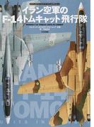 イラン空軍のF−14トムキャット飛行隊 (オスプレイエアコンバットシリーズスペシャルエディション)