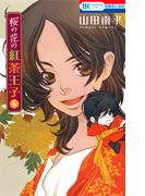 桜の花の紅茶王子 6 (花とゆめCOMICS)(花とゆめコミックス)