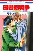 図書館戦争 別冊編2 LOVE&WAR (花とゆめCOMICS)(花とゆめコミックス)