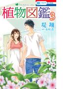 植物図鑑 3 (花とゆめCOMICS)(花とゆめコミックス)