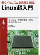 動くメカニズムを図解&実験!Linux超入門 コンピュータの性能を100%引き出すために