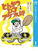 【1-5セット】とんかつDJアゲ太郎(ジャンプコミックスDIGITAL)