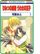 【1-5セット】【プチララ】ひみつの姫君 うわさの王子(花とゆめコミックス)