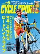 CYCLE SPORTS (サイクルスポーツ) 2016年 5月号