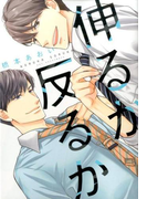 伸るか反るか (ディアプラスコミックス)(ディアプラス・コミックス)