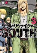 ソウルリヴァイヴァーSOUTH3(ヒーローズコミックス)(ヒーローズコミックス)