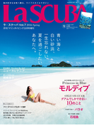 La SCUBA(ラ・スクーバ)Vol.7 2016年春号