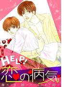 HELP!恋の病気~身代わりに抱かれてもお前が好き~(15)(BL★オトメチカ)