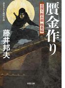 日溜り勘兵衛極意帖 : 7 贋金作り(双葉文庫)