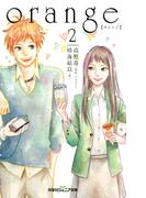 orange 【オレンジ】 : 2(双葉社ジュニア文庫)