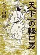 天下一の軽口男(幻冬舎単行本)