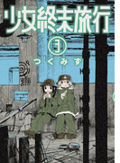 少女終末旅行 3巻(バンチコミックス)