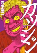 カツシン~さみしがりやの天才~ 2巻(完)(バンチコミックス)