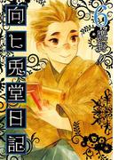 向ヒ兎堂日記 6巻(バンチコミックス)