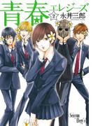 青春エレジーズ 2巻(バンチコミックス)