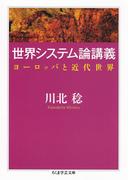 世界システム論講義 ──ヨーロッパと近代世界(ちくま学芸文庫)