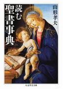 読む聖書事典(ちくま学芸文庫)