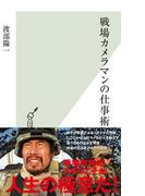 戦場カメラマンの仕事術(光文社新書)