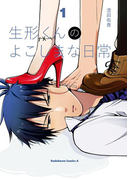 生形くんのよこしまな日常(1)(角川コミックス・エース)