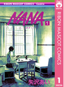 ≪期間限定 20%OFF≫【セット商品】NANA―ナナ― 1-21巻セット