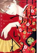 花恋つらね 1 (ディアプラスコミックス)(ディアプラス・コミックス)