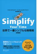 世界で一番シンプルな時間術 新装版