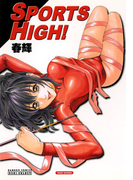 SPORTS HIGH!(バンブーコミックス COLORFULセレクト)