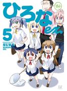 ひろなex. 5巻(まんがタイムKRコミックス)
