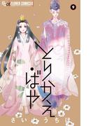 とりかえ・ばや 9 (flowersフラワーコミックスα)