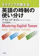 ネイティブが教える英語の時制の使い分け
