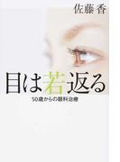 目は若返る 50歳からの眼科治療