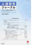 人道研究ジャーナル Vol.5(2016) 特集戦後70年