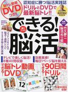 できる!脳活 ドリル&DVD動画 認知症に勝つ90日間脳トレ (白夜ムック)(白夜ムック)