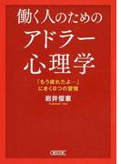 働く人のためのアドラー心理学 「もう疲れたよ…」にきく8つの習慣 (朝日文庫)(朝日文庫)