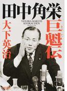 田中角栄巨魁伝 (朝日文庫)