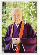 老いを照らす (朝日文庫)(朝日文庫)