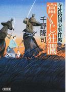 富くじ狂瀾 寺社役同心事件帖 (朝日文庫 朝日時代小説文庫)(朝日文庫)