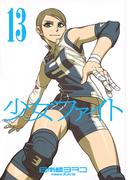 少女ファイト 13 (イブニングKCDX)(イブニングKC)