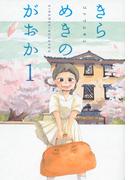 きらめきのがおか 1 (ヤングマガジン)(ヤンマガKC)