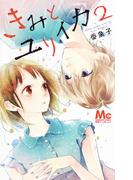 きみとユリイカ 2 (マーガレットコミックス)(マーガレットコミックス)