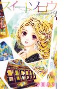 スイートソロウ 3 (マーガレットコミックス)(マーガレットコミックス)